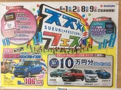スズ☆フェス開催!! 2019.06.01