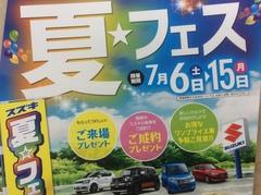 夏☆フェス 開催!! 2019.07.06