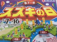 スズキの日 開催!! 2019.09.07