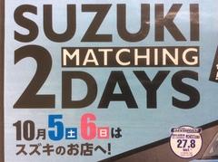 SUZUKI MATCHING 2DAYS 2019.10.04